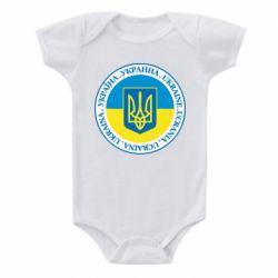 Дитячий бодік Україна. Украина. Ukraine.