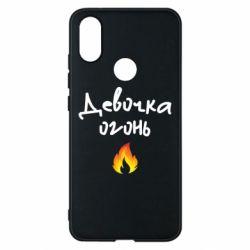 Чехол для Xiaomi Mi A2 Девочка огонь