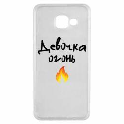 Чехол для Samsung A3 2016 Девочка огонь