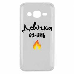 Чехол для Samsung J2 2015 Девочка огонь