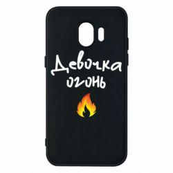 Чехол для Samsung J2 2018 Девочка огонь