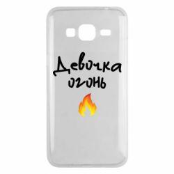 Чехол для Samsung J3 2016 Девочка огонь