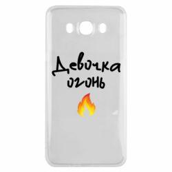 Чехол для Samsung J7 2016 Девочка огонь