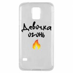 Чехол для Samsung S5 Девочка огонь