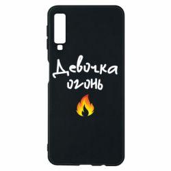 Чехол для Samsung A7 2018 Девочка огонь