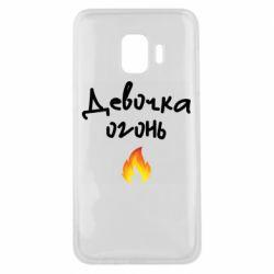Чехол для Samsung J2 Core Девочка огонь