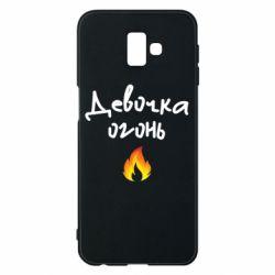 Чехол для Samsung J6 Plus 2018 Девочка огонь
