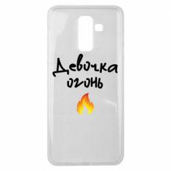 Чехол для Samsung J8 2018 Девочка огонь