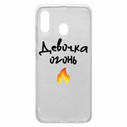 Чехол для Samsung A30 Девочка огонь