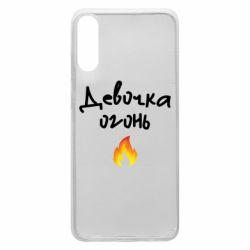 Чехол для Samsung A70 Девочка огонь