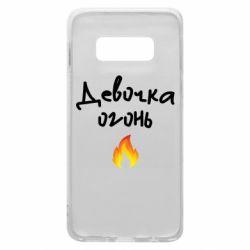 Чехол для Samsung S10e Девочка огонь