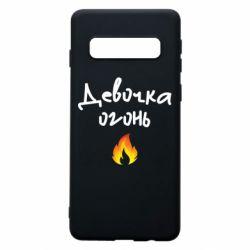Чехол для Samsung S10 Девочка огонь