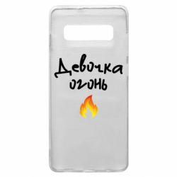 Чехол для Samsung S10+ Девочка огонь