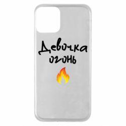 Чехол для iPhone 11 Девочка огонь