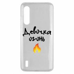 Чехол для Xiaomi Mi9 Lite Девочка огонь