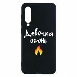 Чехол для Xiaomi Mi9 SE Девочка огонь