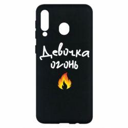 Чехол для Samsung M30 Девочка огонь