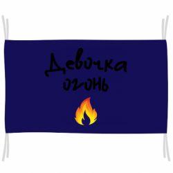 Флаг Девочка огонь