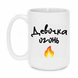 Кружка 420ml Девочка огонь