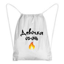 Рюкзак-мешок Девочка огонь