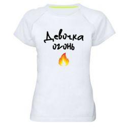 Женская спортивная футболка Девочка огонь