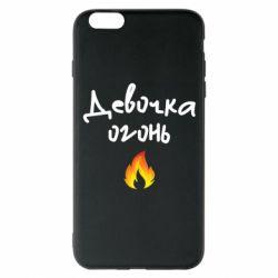 Чехол для iPhone 6 Plus/6S Plus Девочка огонь