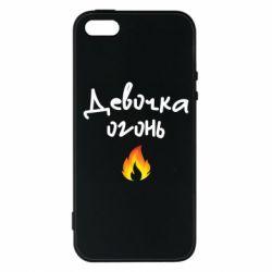 Чехол для iPhone5/5S/SE Девочка огонь