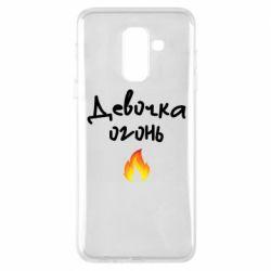 Чехол для Samsung A6+ 2018 Девочка огонь