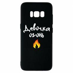 Чехол для Samsung S8 Девочка огонь