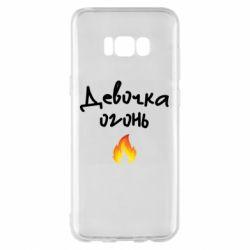 Чехол для Samsung S8+ Девочка огонь