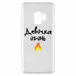 Чехол для Samsung S9 Девочка огонь