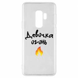 Чехол для Samsung S9+ Девочка огонь