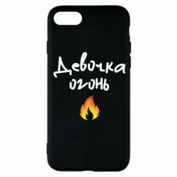 Чехол для iPhone 8 Девочка огонь