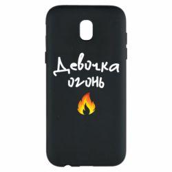 Чехол для Samsung J5 2017 Девочка огонь