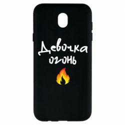 Чехол для Samsung J7 2017 Девочка огонь
