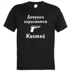 Мужская футболка  с V-образным вырезом Девушка охраняется Костей - FatLine