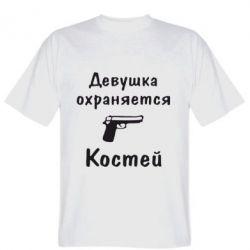 Мужская футболка Девушка охраняется Костей - FatLine