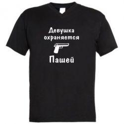 Мужская футболка  с V-образным вырезом Девушка охраняется Пашей - FatLine