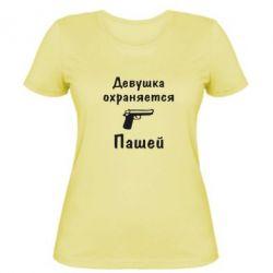 Женская футболка Девушка охраняется Пашей