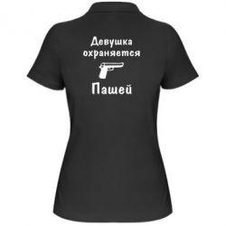 Женская футболка поло Девушка охраняется Пашей - FatLine