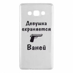 Чехол для Samsung A7 2015 Девушка охраняется Ваней