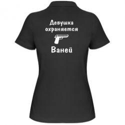 Женская футболка поло Девушка охраняется Ваней - FatLine