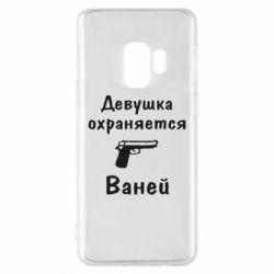 Чехол для Samsung S9 Девушка охраняется Ваней