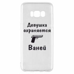 Чехол для Samsung S8 Девушка охраняется Ваней