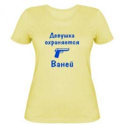 Женская футболка Девушка охраняется Ваней - FatLine