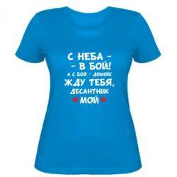 Женская футболка Девушке, жене десантника
