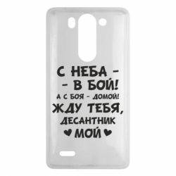 Купить ВДВ, Чехол для LG G3 mini/G3s Девушке, жене десантника, FatLine
