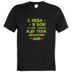 Мужская футболка  с V-образным вырезом Девушке, жене десантника
