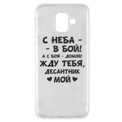 Купить ВДВ, Чехол для Samsung A6 2018 Девушке, жене десантника, FatLine