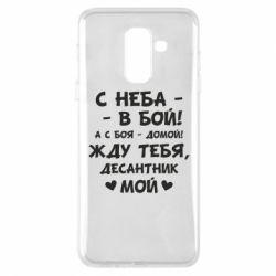 Купить ВДВ, Чехол для Samsung A6+ 2018 Девушке, жене десантника, FatLine